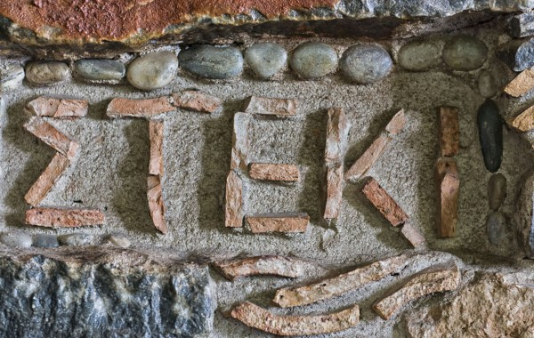 Wall – stone inscription